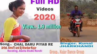2019 ka New Nagpuri video Full HD .Chal daru piyab..