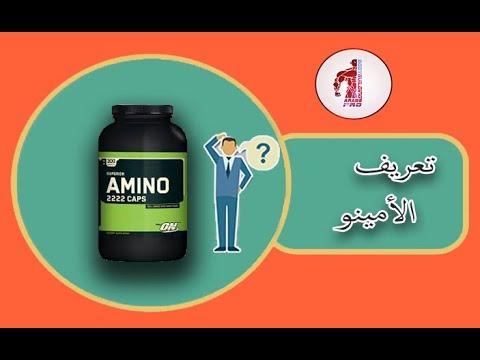 ماهو amino acids فوائده وجرعاته وأنواعه بدون احتكار