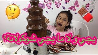 يجي و لا ما يجي نافورة شوكولاتة؟ 🍫اندومي و شوكولاتة؟🍜|🍫 Yummy Or Gross Chocolate Fountain