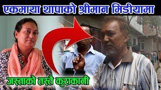 एकमाया थापाको श्रीमान मिडियामा, हेर्नुहोस् जस्ताको तस्तै कुराकानी | Ekmaya Thapa Maharjan's Husband