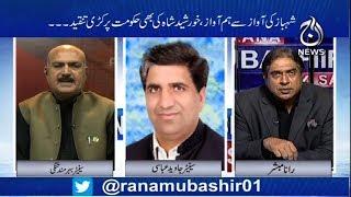 Aaj Rana Mubashir Kay Sath | 17 October 2018 | Aaj News