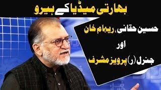 Harf e Raaz With Orya Maqbool Jan | Part 1 | 21 February 2019 | Neo News