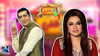 Afra Zafri | Zafri Khan | Shahida Mini | 15 Aug 2018 | 24 News HD