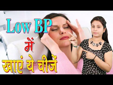 लो बी पी में खाए ये चीज़ें Low BP Mein Kya Khaye | Treatment For Low Blood Pressure निम्न रकतचाप
