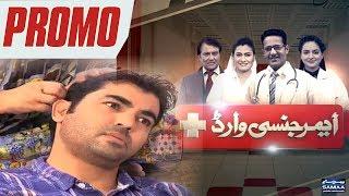 Mein Tumhe Bhool Jaon Ye Ho Nahi Sakta | SAMAA TV | Emergency Ward | PROMO