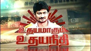 உதயமாகும் உதயநிதி - Udhayanidhi Stalin   MK Stalin   DMK