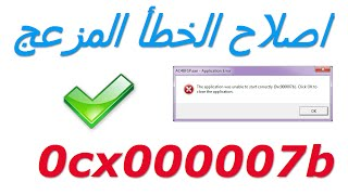 0xc00007b Windows 10
