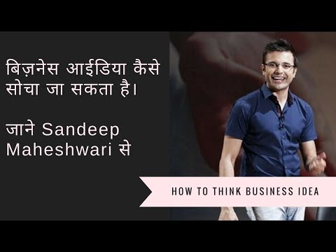 How to think about Business by Sandeep Maheshwari : Become Multi Millionaire