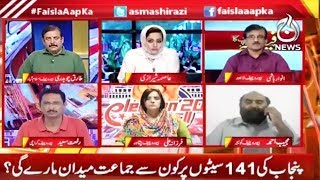 Faisla Aapka With Asma Sherazi | 19 July 2018 | Aaj News