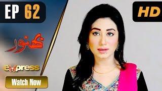 Pakistani Drama   Bhanwar - Episode 62   Express TV Dramas   Farhan Ali, Nazli Nasar, Farah, Fozia