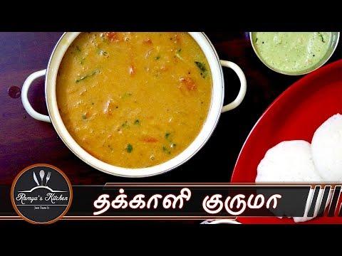 Tomato kurma in tamil | Tomato kurma for idli chapati | Thakkali kurma | தக்காளி குருமா