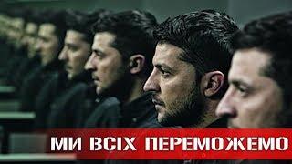 Реакция Зеленского на подлости от Верховной Рады | Позор власти Порошенко