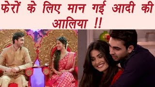 Yeh Hai Mohabbatein: Adi CONVINCED Aliya for Marriage FINALLY | FilmiBeat