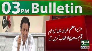 News Bulletin   03:00 PM   19 August 2018   Neo News