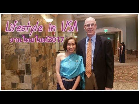 Lifestyle in USA งานไทยไนท์2017