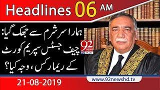 News Headlines | 6 AM | 21 August 2019 | 92NewsHD