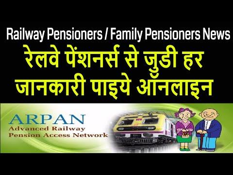ARPAN_Advanced Railway Pension Access Network रेलवे पेंशनर्स / फॅमिली पेंशनर्स के लिए _Govt Emp News