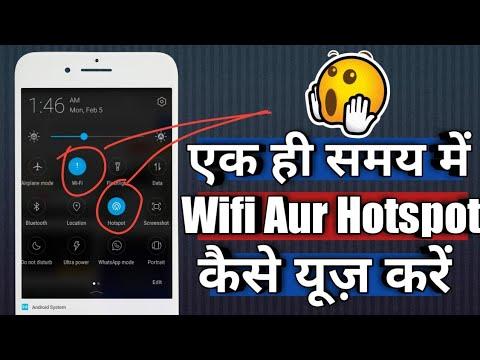 How To Use Wifi And Hotspot At A Time | एक समय में वाईफ़ाई और हॉटस्पॉट का उपयोग कैसे करें