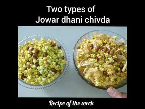 Jowar dhani chivda/ two types of jowar dhani chivda/chivda/જુવારની ધાણીનો ચેવડો ગુજરાતી સ્ટાઇલથી