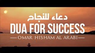 DUA FOR EXAM SUCCESS (X 300) دعاء للنجاح - عمر هشام العربي