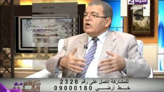 كلام من القلب - د.مدحت الزيات - الرضاعة الطبيعية والصناعية - Kalam men El qaleb