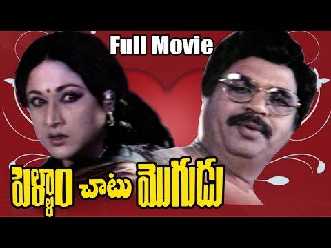 Family Full Length Telugu Movie    Telugu Super Hit Movie