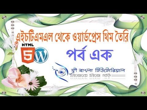 HTML to WordPress Bangla Tutorial (Part-1)