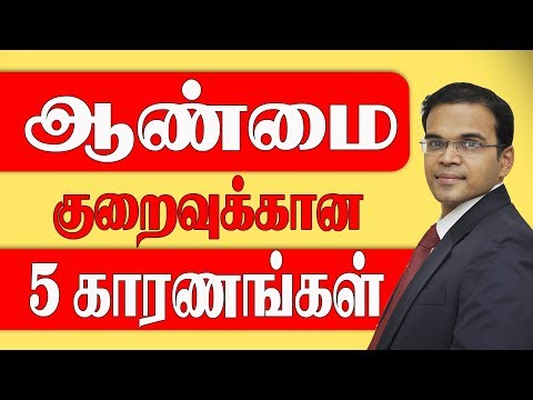 ஆண்மை குறைபாடு  Reasons for Male infertility in tamil  IUI IVF ICSI INFERTILITY TEST TUBE BABY