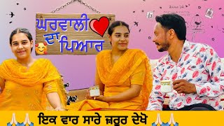Gharwali da pyar  ( Wife Love ) | dharnat jhinjer ft numberdar ubhia | New punjabi videos |