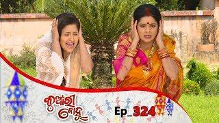 Kunwari Bohu | Full Ep 324 | 23rd Oct 2019 | Odia Serial – TarangTV