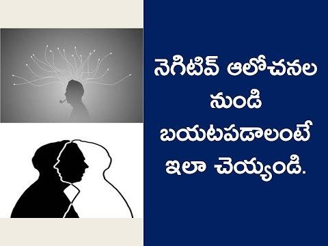 Best Powerful Tips To Overcome Negative Thoughts II In Telugu II Motivation Video II