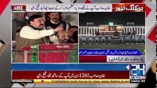 Sheikh rasheed speech in Rawalpindi Jalsa | 13 August 2017 | 24 News HD