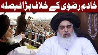 Anti-Terrorism Court Shelves Three Cases Against Khadim Hussain Rizvi - Express News
