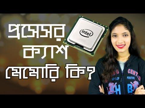 How CPU Cache Memory Works? Bangla