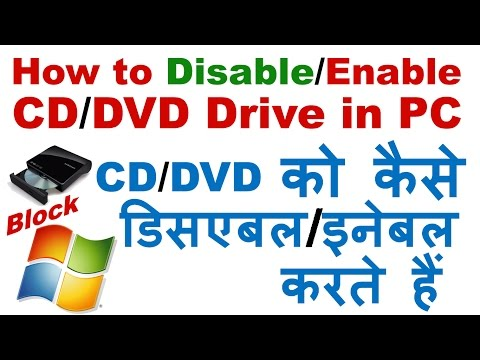 How to Disable/Enable CD/DVD Drive in Your Computer | Protect Computer From Virus