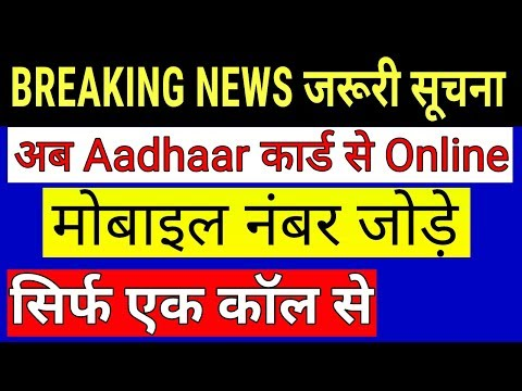 DEMO to Link/Register Mobile No & Aadhaar No by calling 14546 | airtel, vodafone, Jio, Idea & others