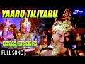 Yaru Tiliyaru Song From Babruvahana Kannada Feat Dr Rajkumar