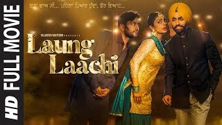 Laung Laachi Full Movie | Ammy Virk | Neeru Bajwa | Amberdeep Singh | Latest Punjabi Movie