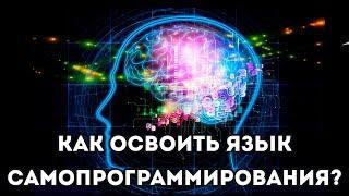 Download Как освоить язык самопрограммирования? Video