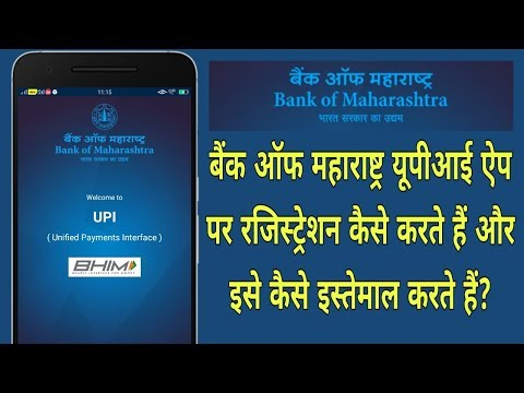 Bank of Maharashtra UPI App   How to Register, Link Bank AC, UPI Transaction & How to use it  
