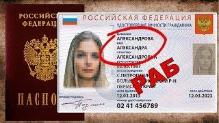 Download В паспорте ПРОПИСАНО, что ТЫ РАБ! Все по закону! Video