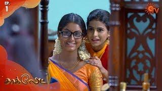 Chocolate - Episode 1 | 16th December 19 | Sun TV Serial | Tamil Serial