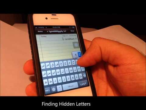 iPhone-Arabic Hidden Letters