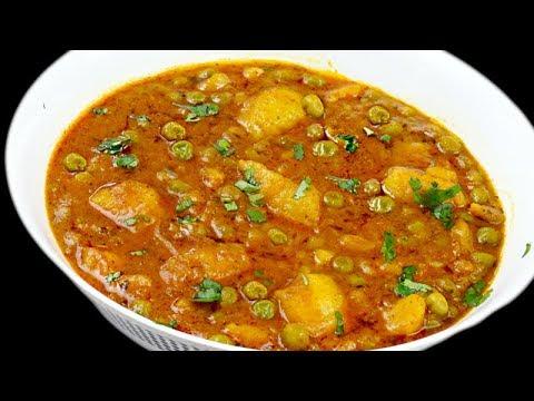 अगर ऐसे बनाएंगे आलू मटर की सब्ज़ी तो खाते ही रह जाएंगे| Matar Aloo Curry Recipe | Matar Batata Bhaji
