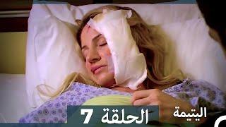 الحلقة 7 اليتيمة - Al Yatima