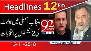 News Headlines   12:00 PM   15 Nov 2018   Headlines   92NewsHD