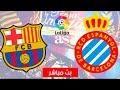 بث مباشر برشلونة و اسبانيول اليوم الدوري الأسباني 2020-7-8