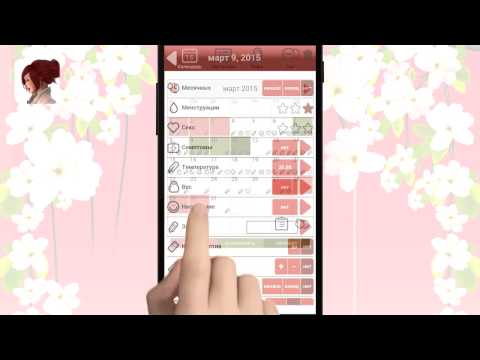 календарь менструации и овуляции Ледитаймер