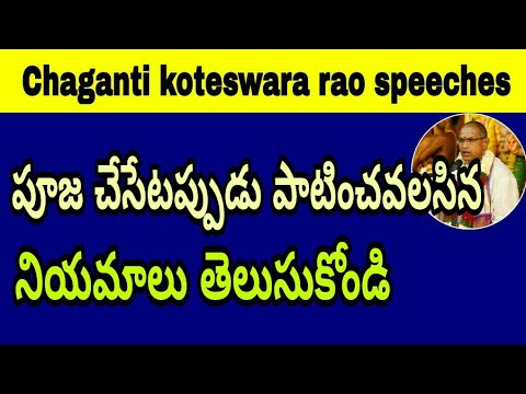 పూజచేసేటప్పుడు పాటించవలసినవి sri chaganti koteswara rao speeches a latest telugu pravachanalu