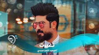المنشد احمد الساعدي - تغيرت ( اوديو حصري 2019 )